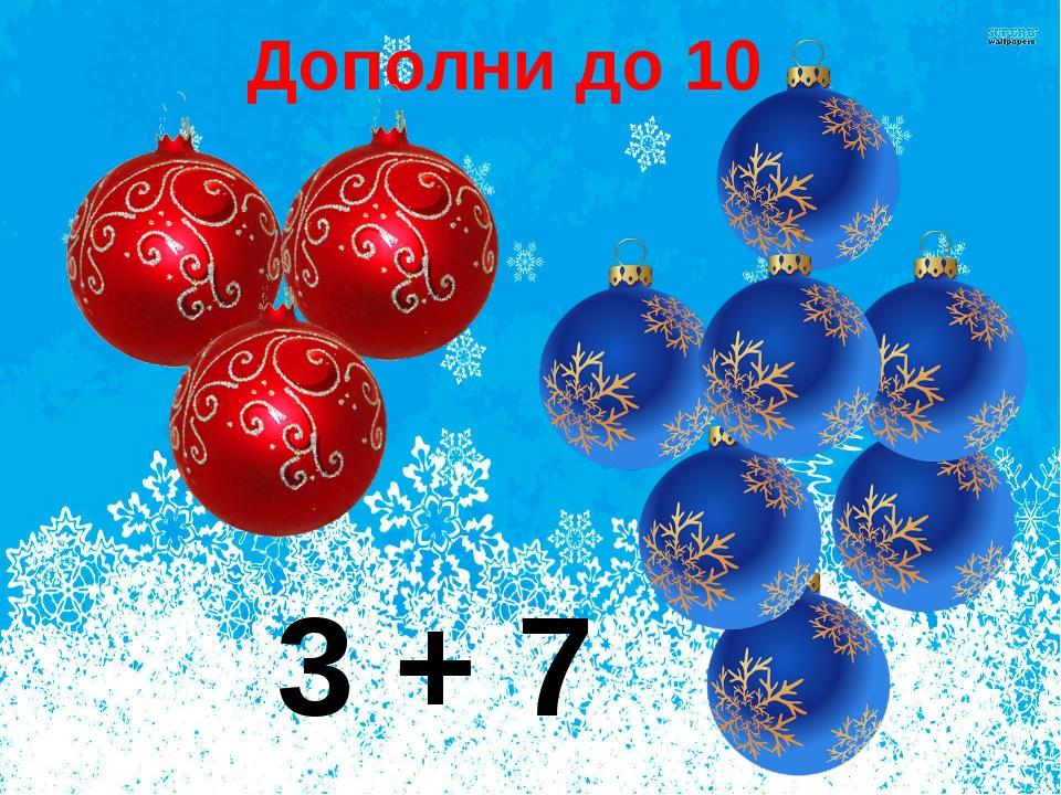 Дополни до 10 3 + 7