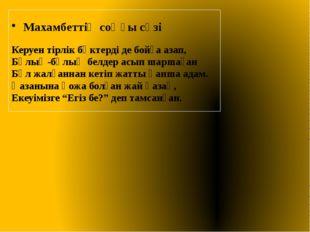 Махамбеттің соңғы сөзі Керуен тірлік бөктерді де бойға азап, Бұлың-бұлың бел