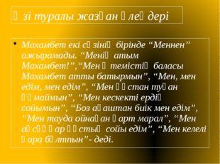 """Өзі туралы жазған өлеңдері Махамбет екі сөзінің бірінде """"Меннен"""" ажырамады. """""""