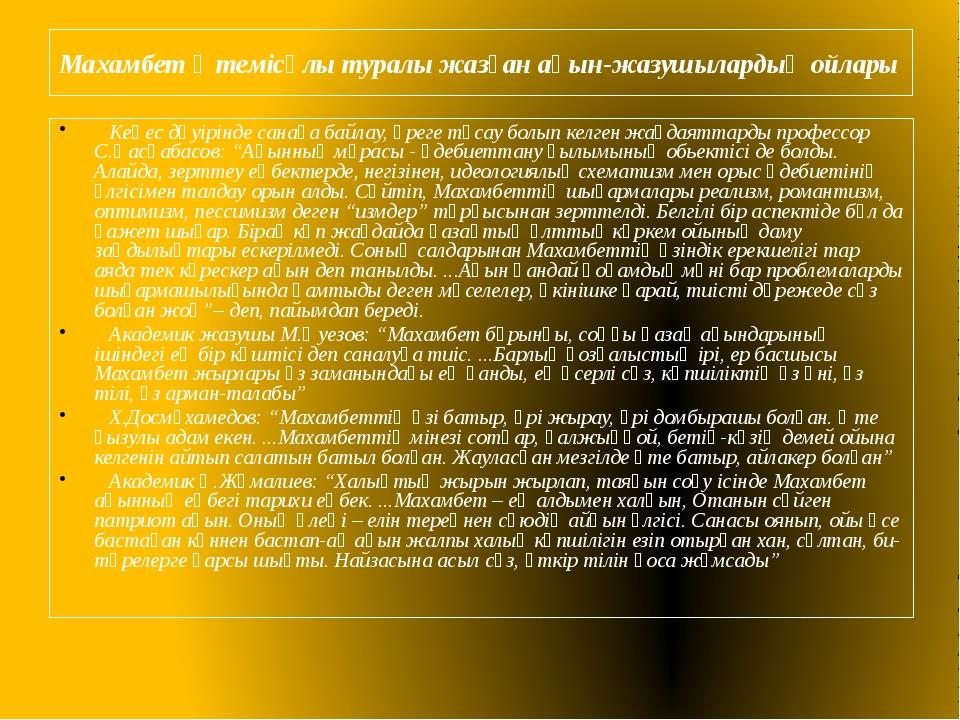 Махамбет Өтемісұлы туралы жазған ақын-жазушылардың ойлары Кеңес дәуірінде сан...