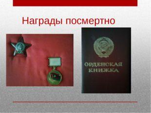 Награды посмертно