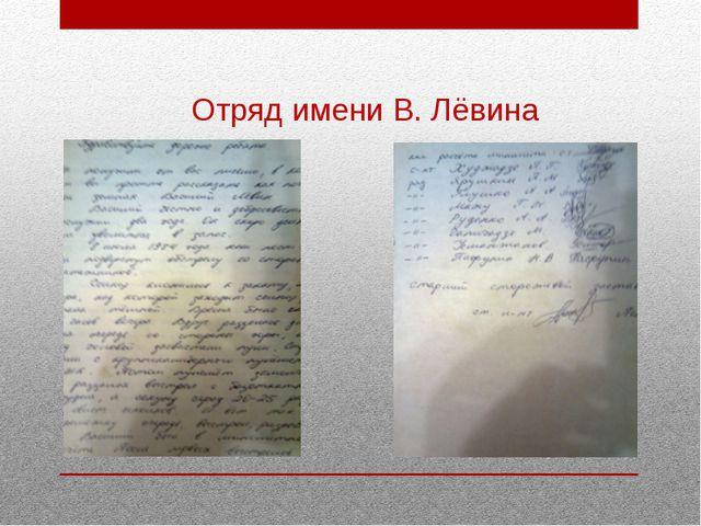 Отряд имени В. Лёвина
