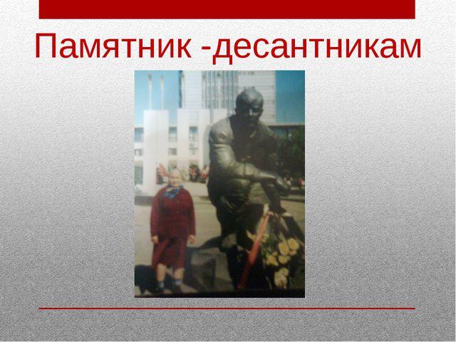 Памятник -десантникам