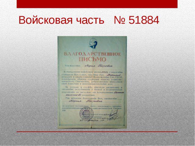 Войсковая часть № 51884