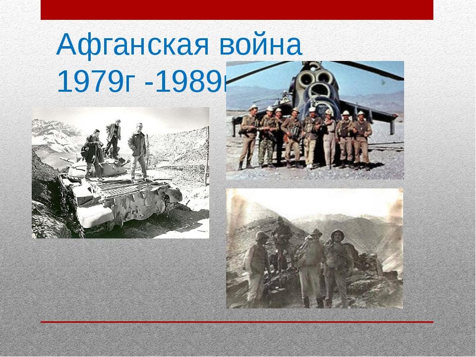 Афганская война 1979г -1989г