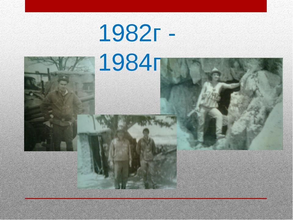 1982г - 1984г