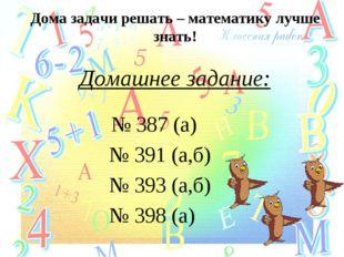 Дома задачи решать – математику лучше знать! Домашнее задание: № 387 (а) № 39