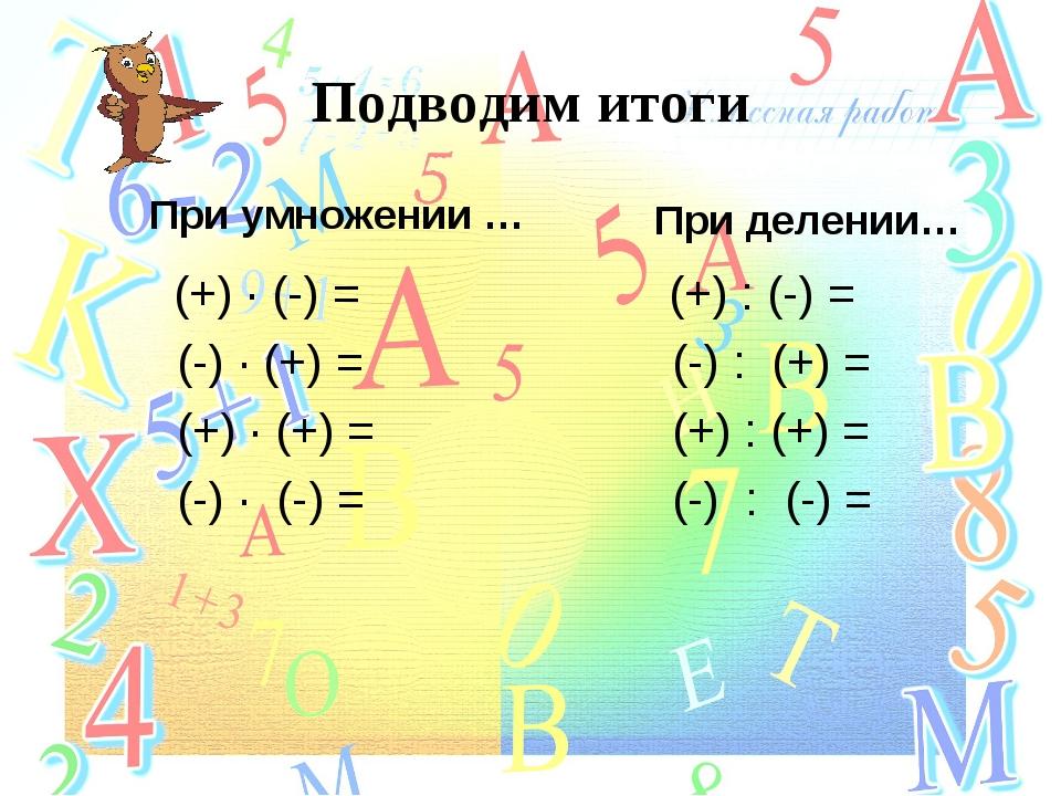 Подводим итоги При умножении … (+) ∙ (-) = (-) ∙ (+) = (+) ∙ (+) = (-) ∙ (-)...