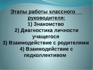 Этапы работы классного руководителя: 1) Знакомство 2) Диагностика личности уч