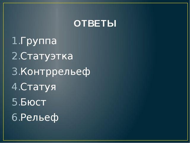 ОТВЕТЫ Группа Статуэтка Контррельеф Статуя Бюст Рельеф