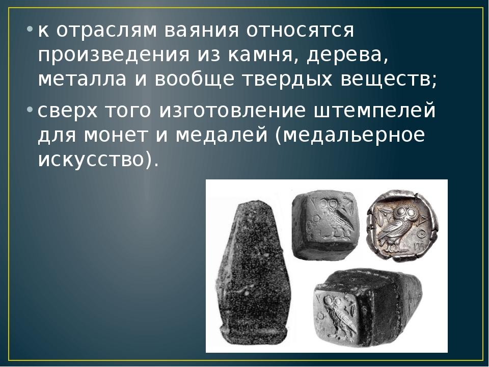 к отраслям ваяния относятся произведения из камня, дерева, металла и вообще т...