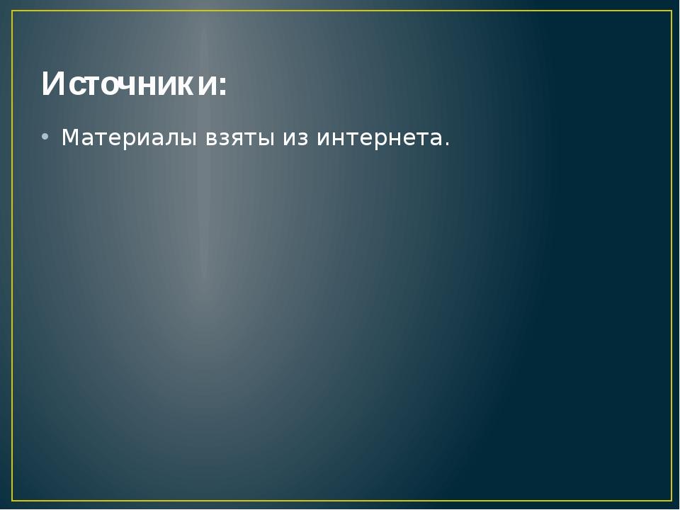 Источники: Материалы взяты из интернета.