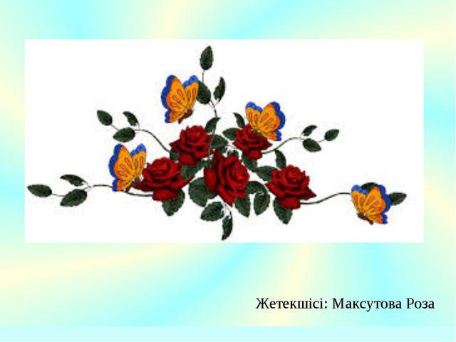 Жетекшісі: Максутова Роза