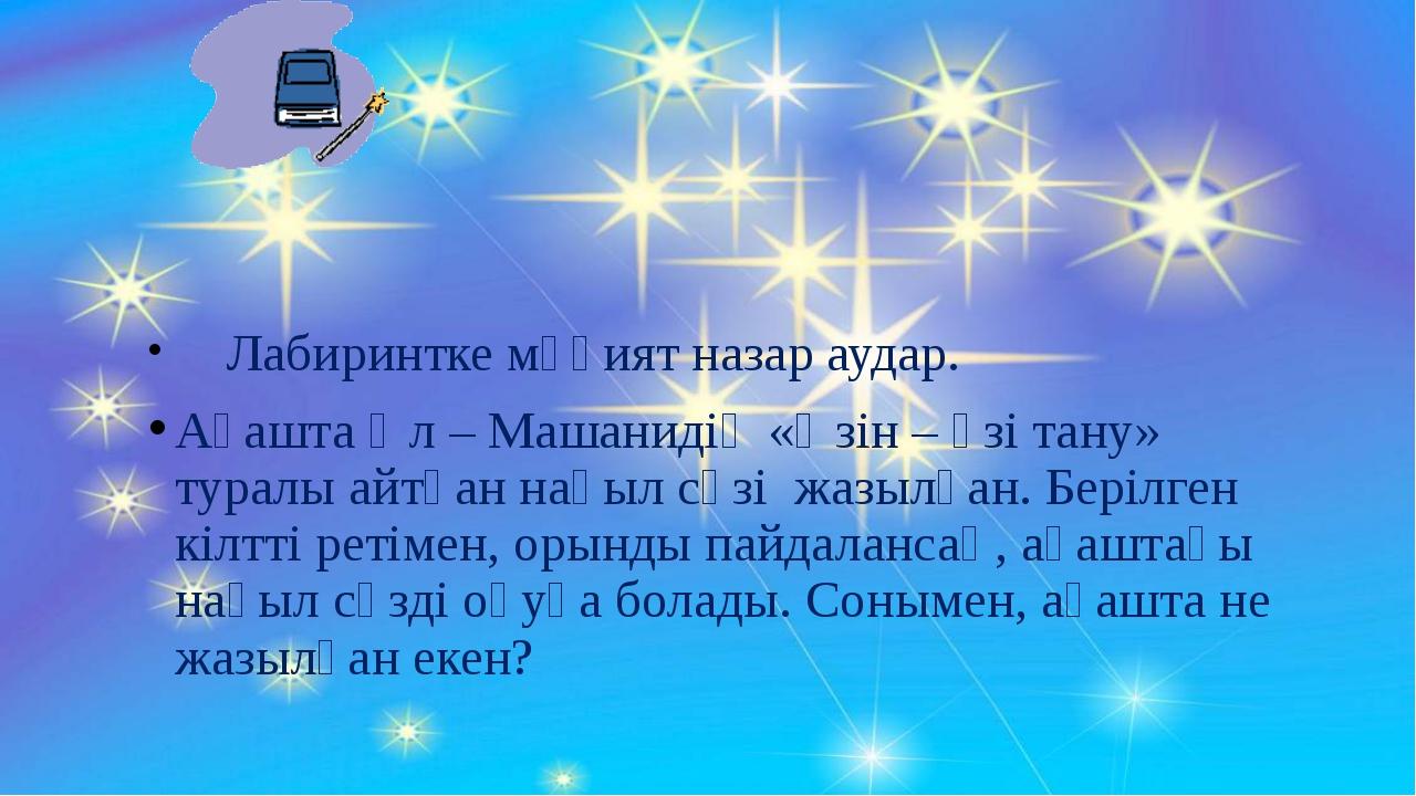 Лабиринтке мұқият назар аудар. Ағашта Әл – Машанидің «Өзін – өзі тану» тура...