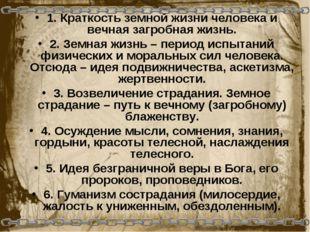 1. Краткость земной жизни человека и вечная загробная жизнь. 2. Земная жизнь