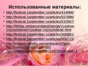 Использованные материалы: http://festival.1september.ru/articles/414666/ http