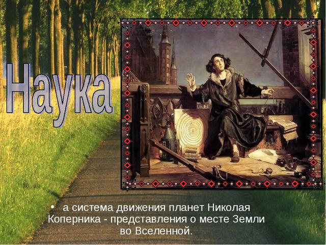 а система движения планет Николая Коперника - представления о месте Земли во...