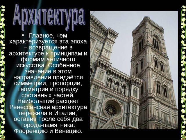Главное, чем характеризуется эта эпоха – возвращение в архитектуре к принципа...