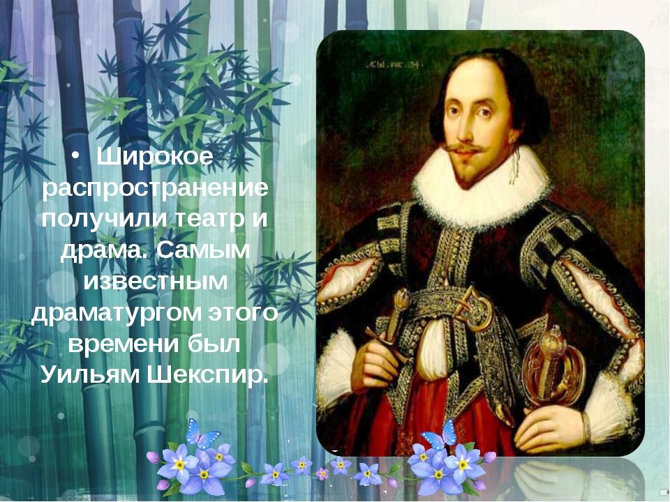 Широкое распространение получили театр и драма. Самым известным драматургом э...