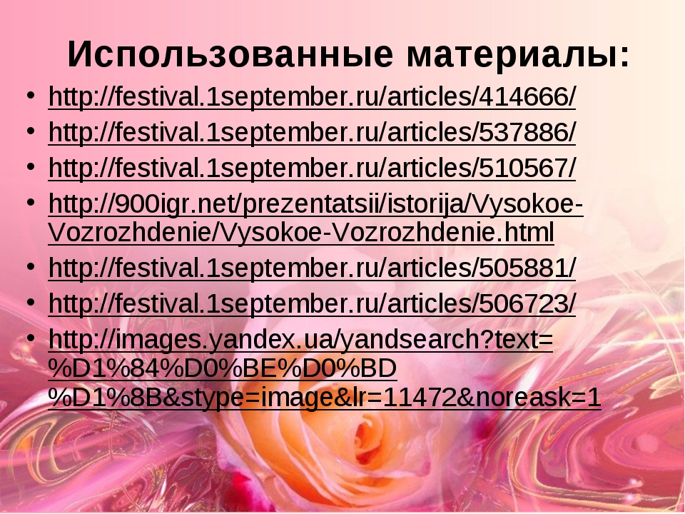 Использованные материалы: http://festival.1september.ru/articles/414666/ http...