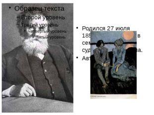 Родился 27 июля 1853 г. в Житомире в семье чиновника судебного ведомства. Ав