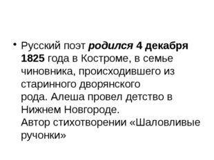 Русский поэт родился4 декабря 1825 года в Костроме, в семье чиновника, прои