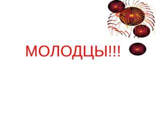 MОЛОДЦЫ!!!