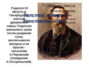 Родился 24 августа в Петербурге в знатной дворянской семье. Родители разошли