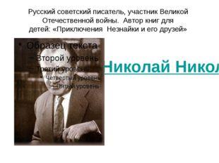 Русский советский писатель, участник Великой Отечественной войны. Автор книг