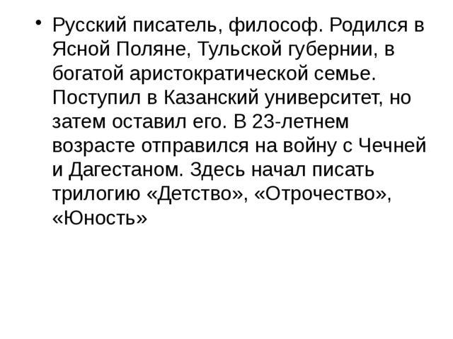 Русский писатель, философ. Родился в Ясной Поляне, Тульской губернии, в богат...
