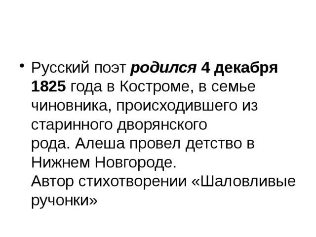 Русский поэт родился4 декабря 1825 года в Костроме, в семье чиновника, прои...
