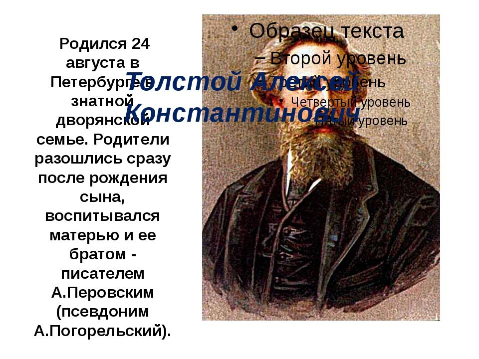 Родился 24 августа в Петербурге в знатной дворянской семье. Родители разошли...