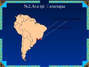 №2.Аса ірі қалалары 1.Сан –Паулу,Рио-де-Жанейро 2.Венесуэла,Мараба