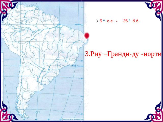 3. 5 º о.е - 35 º б.б. 3.Риу –Гранди-ду -норти