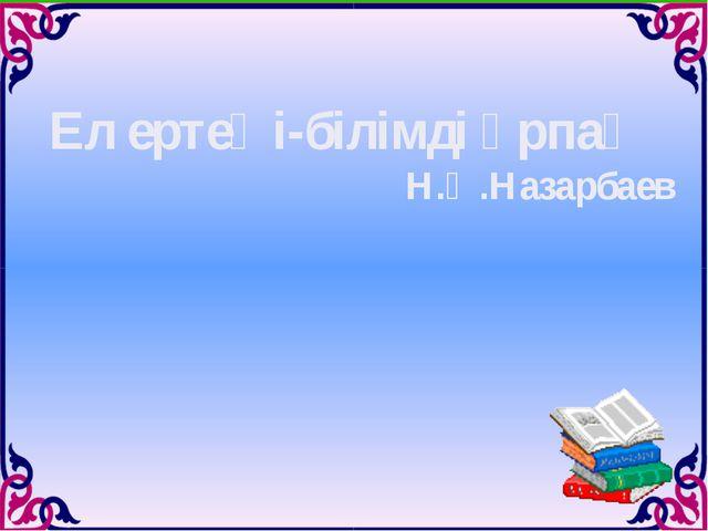 Ел ертеңі-білімді ұрпақ Н.Ә.Назарбаев