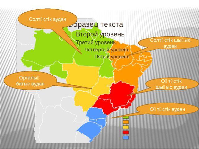 Солтүстік аудан Солтүстік шығыс аудан Орталық батыс аудан Оңтүстік шығыс ауд...