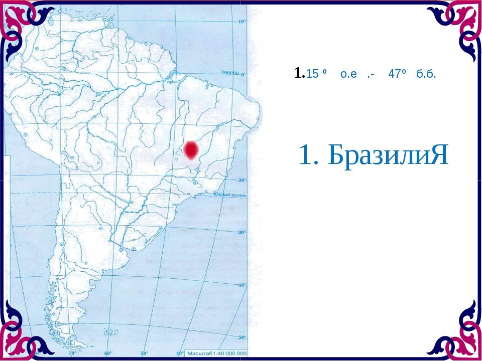 1.15 º о.е .- 47º б.б. 1. БразилиЯ