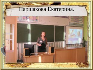 Паршакова Екатерина.