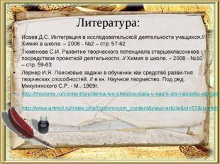 Литература: Исаев Д.С. Интеграция в исследовательской деятельности учащихся./