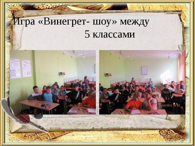 Игра «Винегрет- шоу» между 5 классами