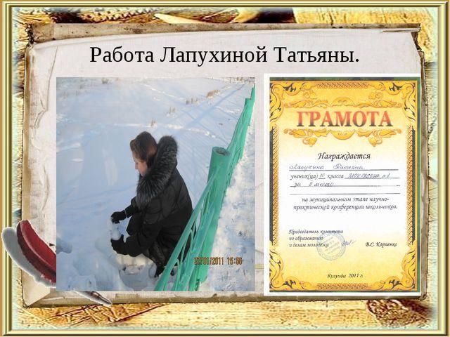 Работа Лапухиной Татьяны.