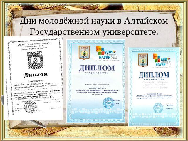 Дни молодёжной науки в Алтайском Государственном университете.