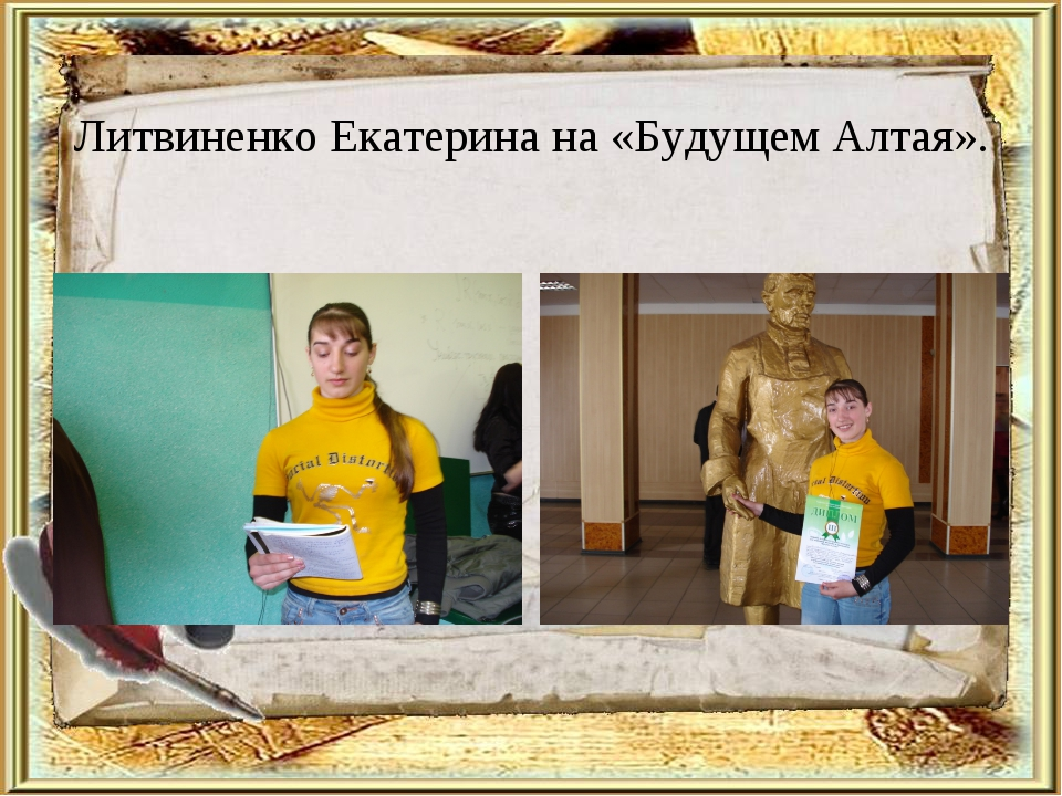 Литвиненко Екатерина на «Будущем Алтая».