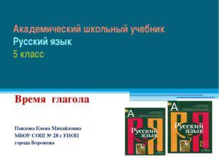 Академический школьный учебник Русский язык 5 класс Время глагола Павлова Еле