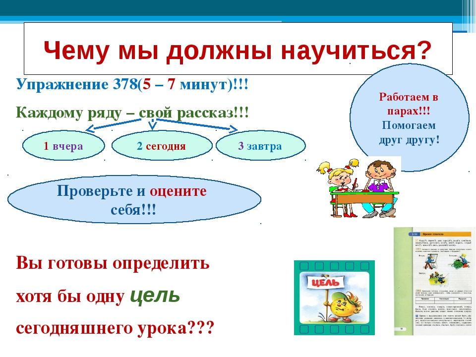 Чему мы должны научиться? Упражнение 378(5 – 7 минут)!!! Каждому ряду – свой...