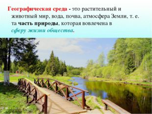 Географическая среда -это растительный и животный мир, вода, почва, атмосфе