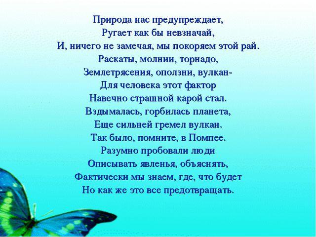 Природа нас предупреждает, Ругает как бы невзначай, И, ничего не замечая, мы...