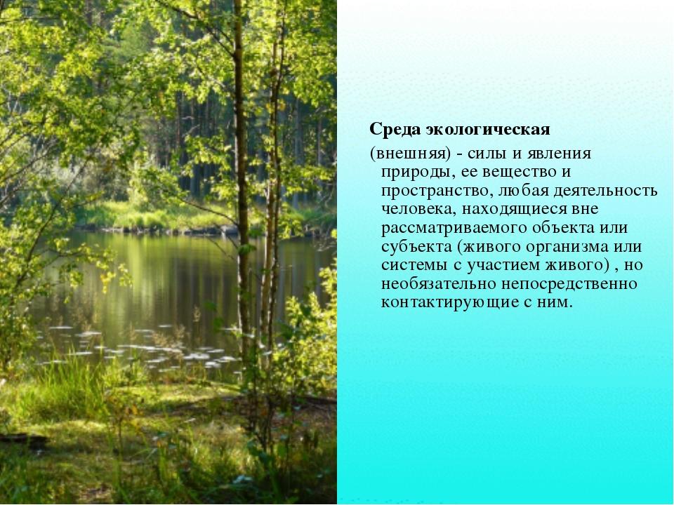 Среда экологическая (внешняя) - силы и явления природы, ее вещество и прост...