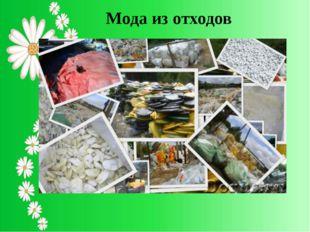 Мода из отходов