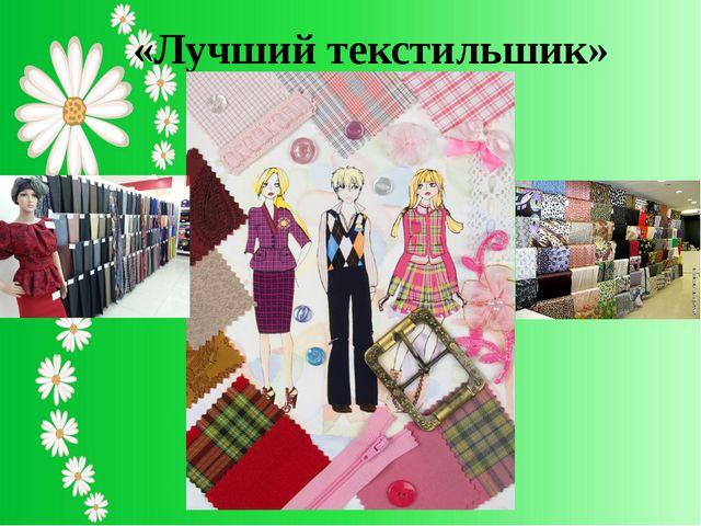 «Лучший текстильшик»